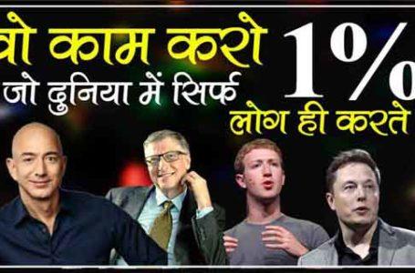 काम ऐसा करो जो पूरी दुनिया में सिर्फ 1 प्रतिशत  लोग ही करते हैं  Motivational Story in Hindi.