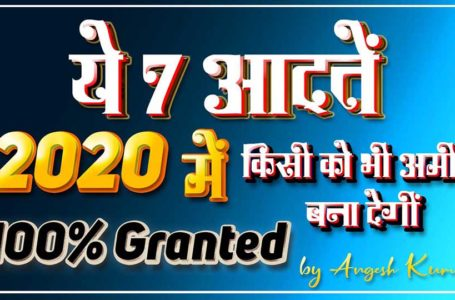 7 Habit Can Make you Rich in Hindi 7 आदतें जो आपको अमीर बना देंगी