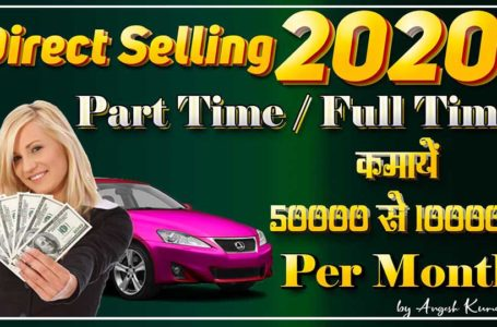 Direct Selling 2020 in Hindi Part Time or Full Time Earn 50000 to 100000 Per Month
