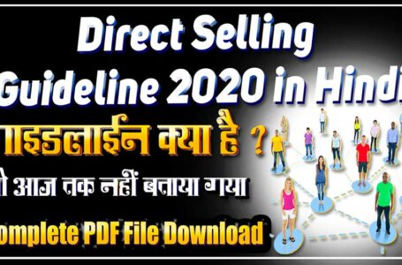 Direct Selling Guideline in Hindi 2020 PDF Download Network Marketing Guideline