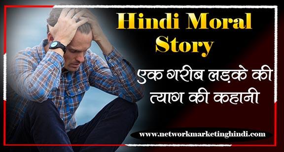 Hindi Kahani Best Hindi Kahani for You Moral Story in hindi