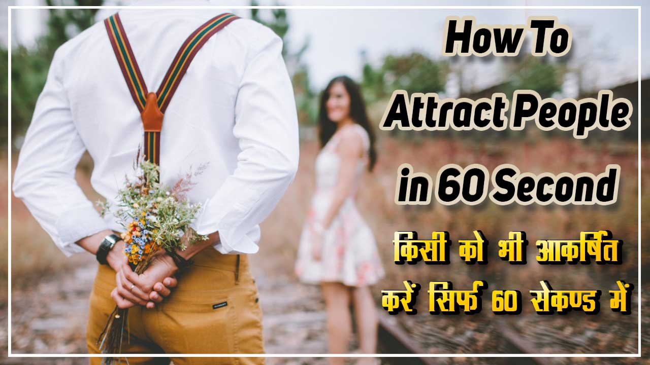 How to Attract People in 60 Second in Hindi