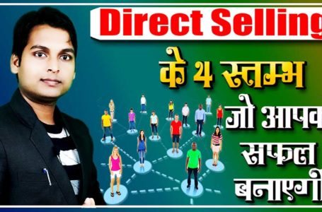 Network Marketing in Hindi How to Become Successful