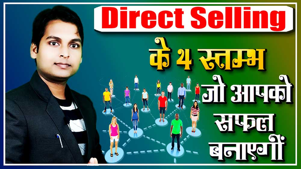 How to Become Successful in Network Marketing in Hindi