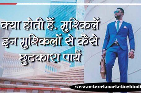 Moral Stories in Hindi क्या होती है  मुश्किलें और इन मुश्किलों से कैसे छुटकारा पाएं