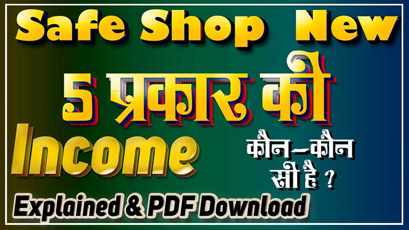 Safe Shop Plan 2020 Types of Income Explained in Hindi pdf Download