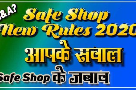 Safe Shop New Rules 2020 Q&A सेफ शॉप के नए नियम सवाल जबाब