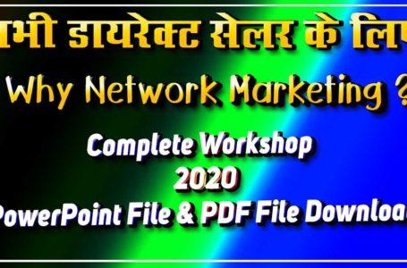 Why Network Marketing in Hindi 2020 नेटवर्क मार्केटिग क्यू करें PowerPoint and PDF FIle Download