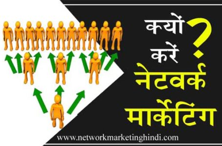 Why Network Marketing Hindi Job Vs Direct Selling