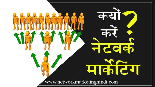 Network Marketing or Direct Selling