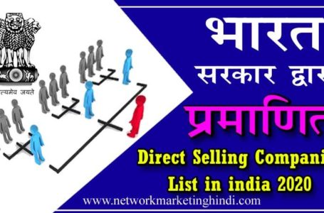 Network Marketing or Direct Selling Company List in India 2020