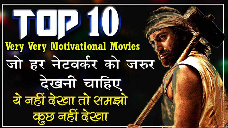 Top 10 Hindi Movies Motivational Entrepreneur Movies in Hindi