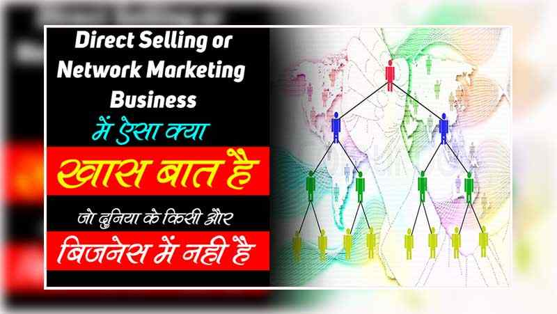 Network Marketing or Direct Selling Business Benefits in Hindi