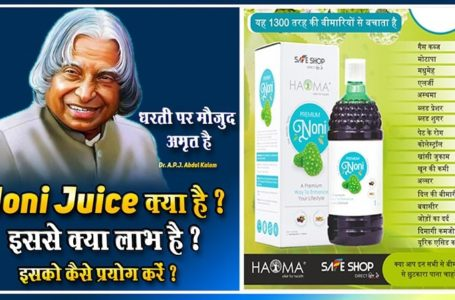 Noni Juice Benefits in Hindi Noni Fruit Ke Fayade Kya hai