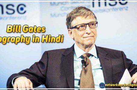 Bill Gates Biography in Hindi बिल गेट्स का जीवन