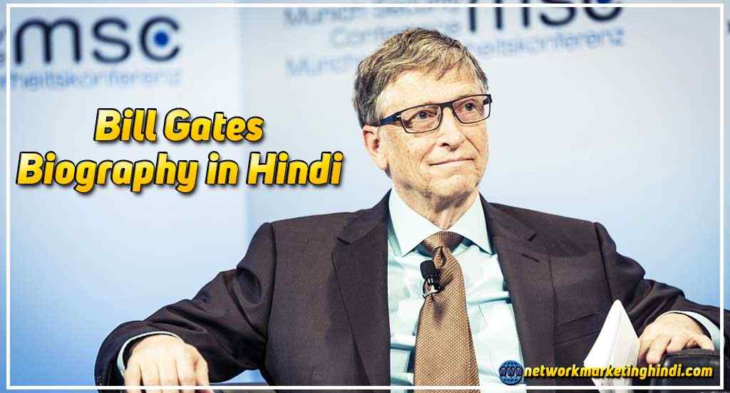 Bill Gates Biography in Hindi