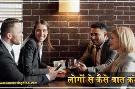 Logo se Kaise Baat Kare How to Talk anyone in Hindi