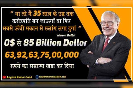 Warren Buffet Success Story in Hindi