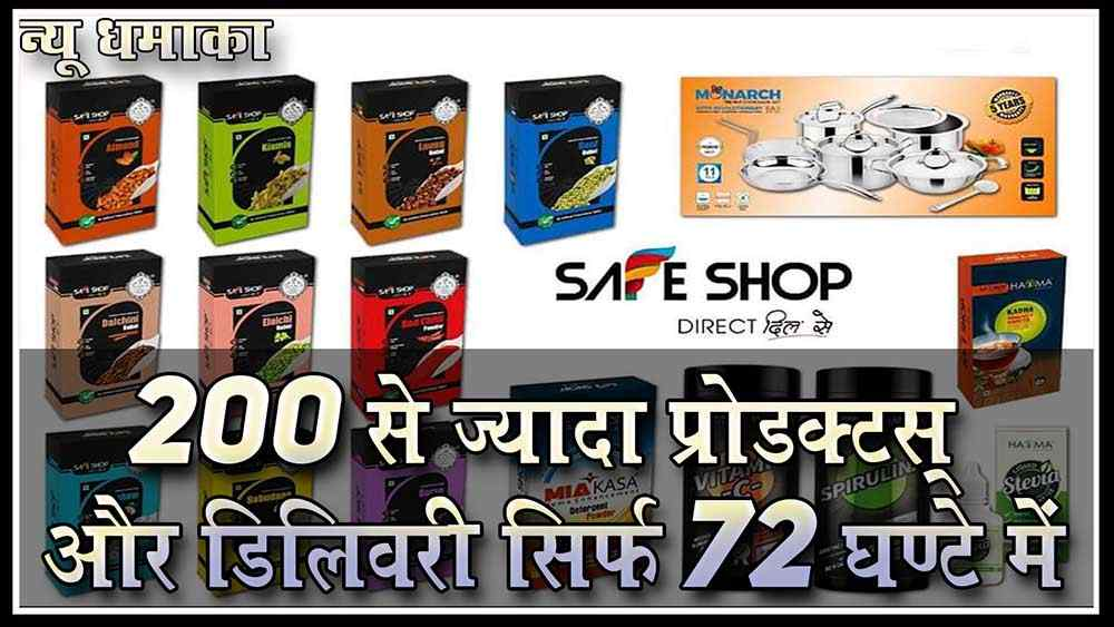 Safe Shop August 2020 All New Products pdf files Download Safe Shop August 2020 All New Products pdf files Download