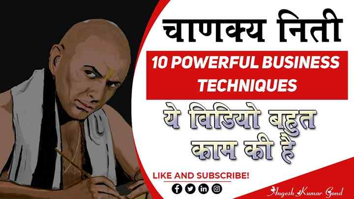 10 Powerful Techniques by Chanakya Niti in Hindi