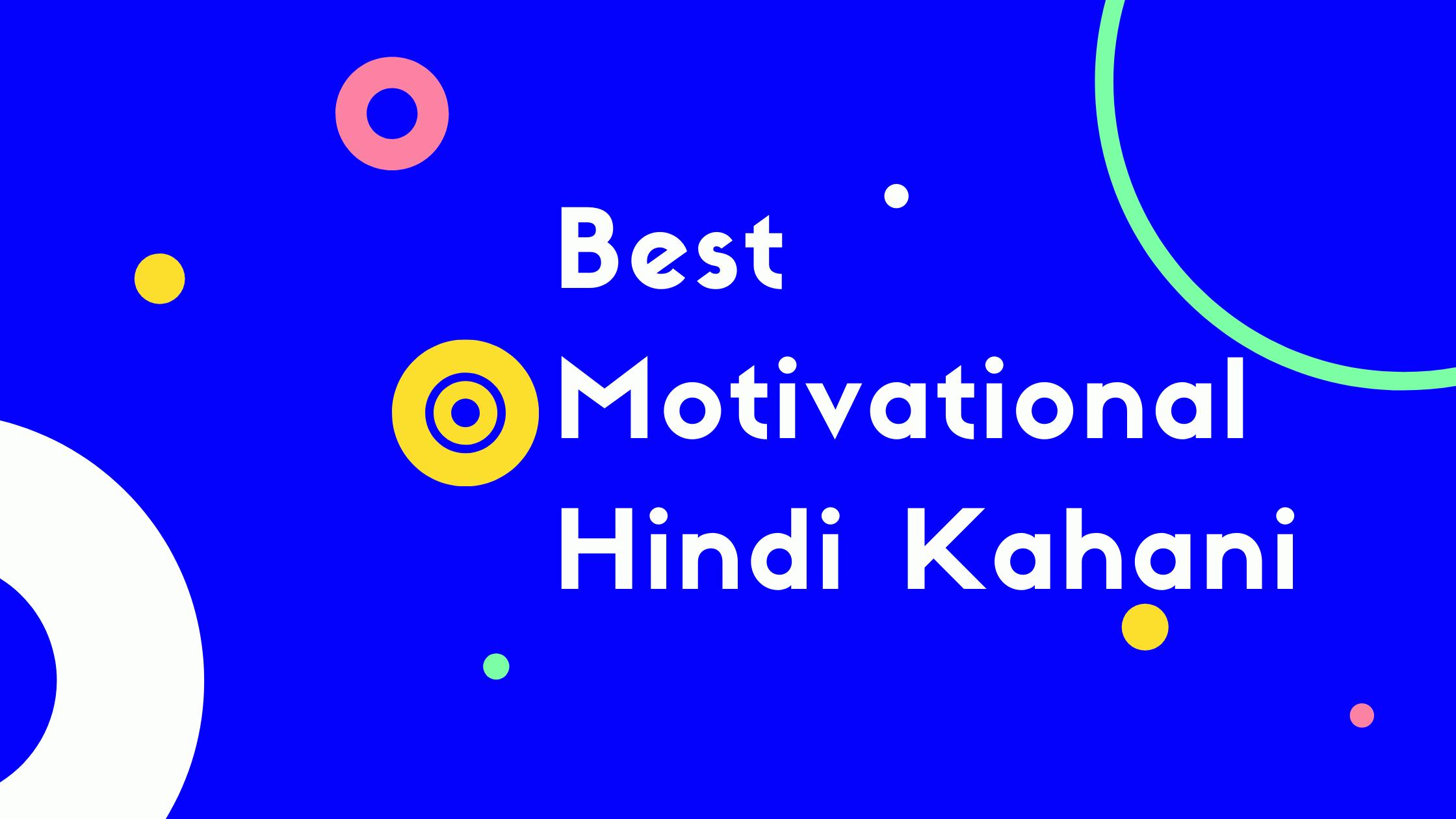 Best-Motivational-Hindi-Kahani