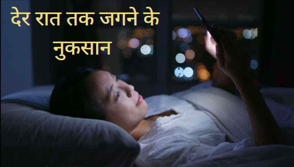 Late-night-waking-losses-in-Hindi