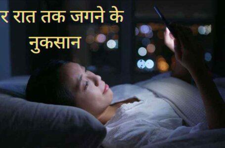 Late night waking losses in Hindi देर रात तक जगने के नुकसान
