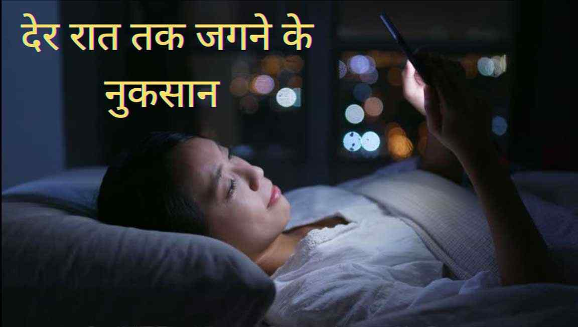 Late-night-waking-losses-in-Hindi