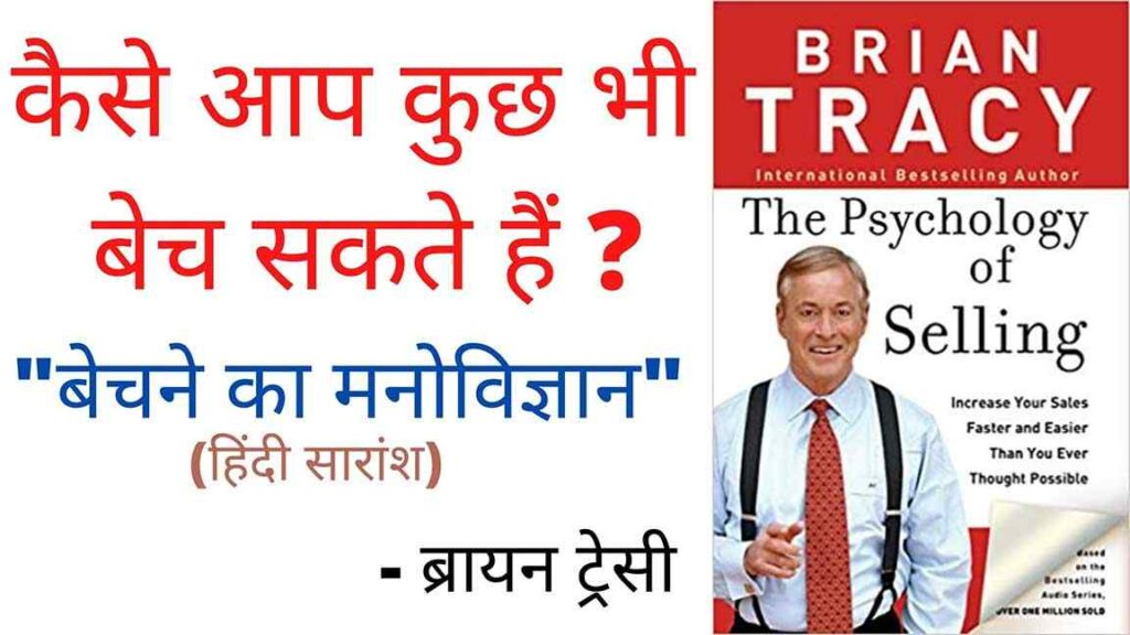 The-Psychology-of-selling-in-Hindi-Summary-By-Brian-Tracy