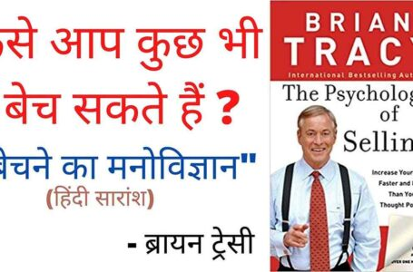 The Psychology of selling in Hindi By Brian Tracy