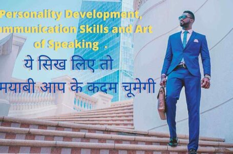Personality Development Communication Skills and Art of Speaking in Hindi