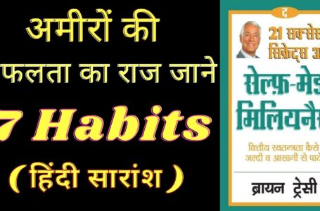 7 SUCCESS SECRETS OF SELF MADE MILLIONAIRES IN HINDI