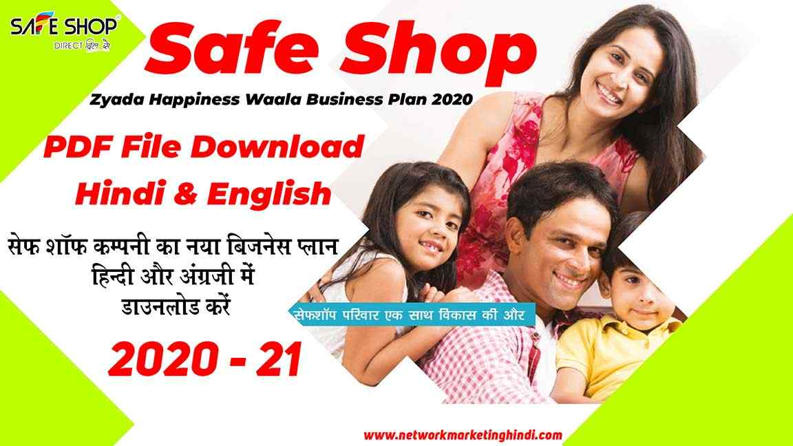 Safe-Shop-Zyada-Happiness-Waala-Business-Plan-2020-pdf-file-Download-Safe-Shop-New-Business-Plan-pdf-file-Download