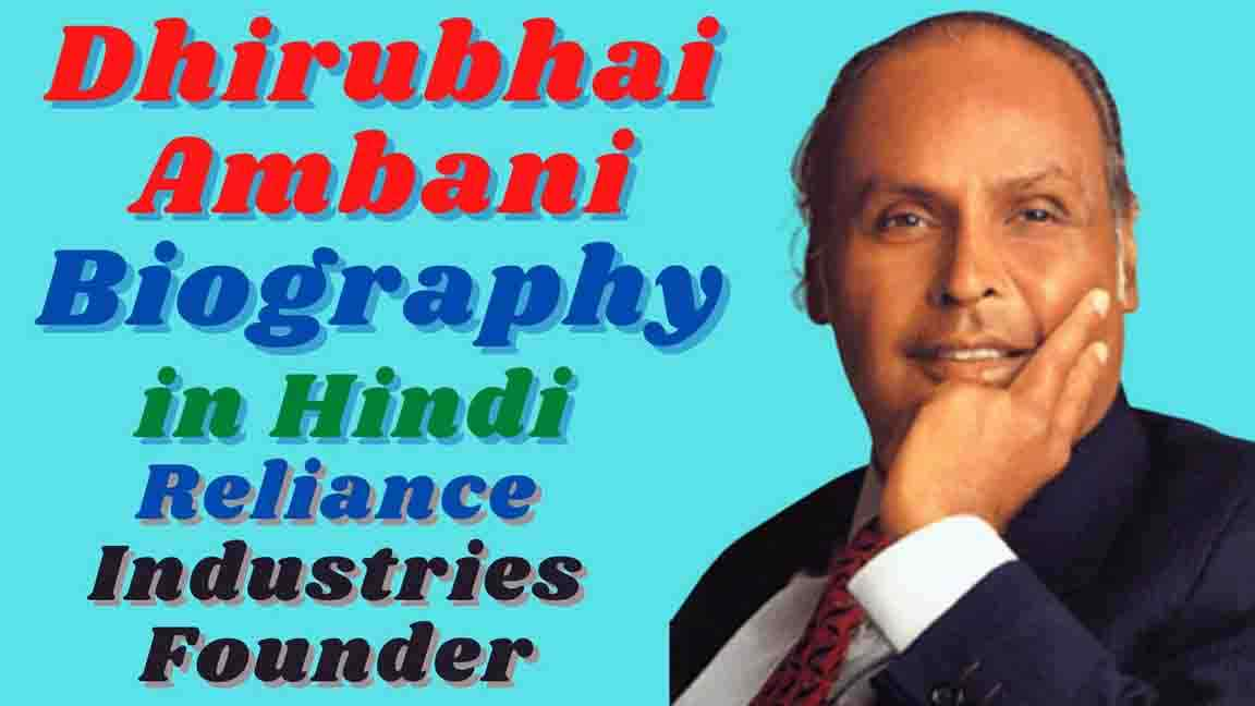 Dhirubhai Ambani Biography in Hindi Reliance Industries Founder