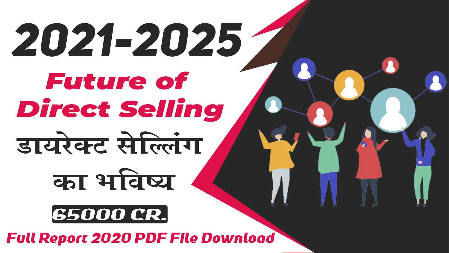 Future of Direct Selling in India 2021