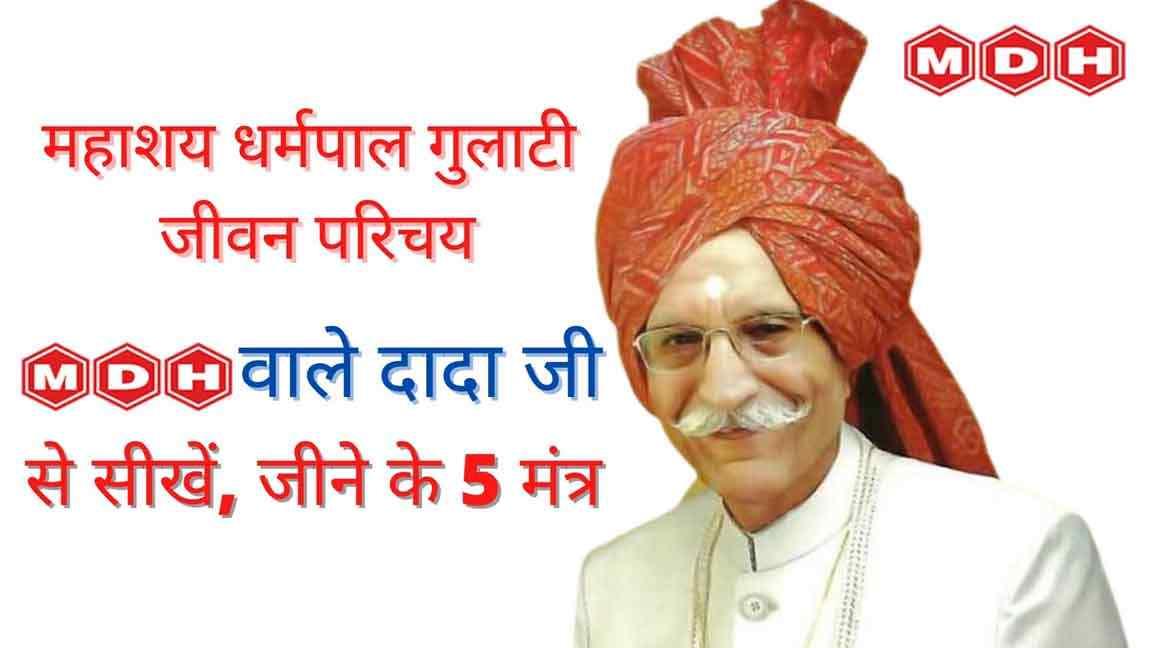 Mahashay Dharampal Gulati Biography in Hindi