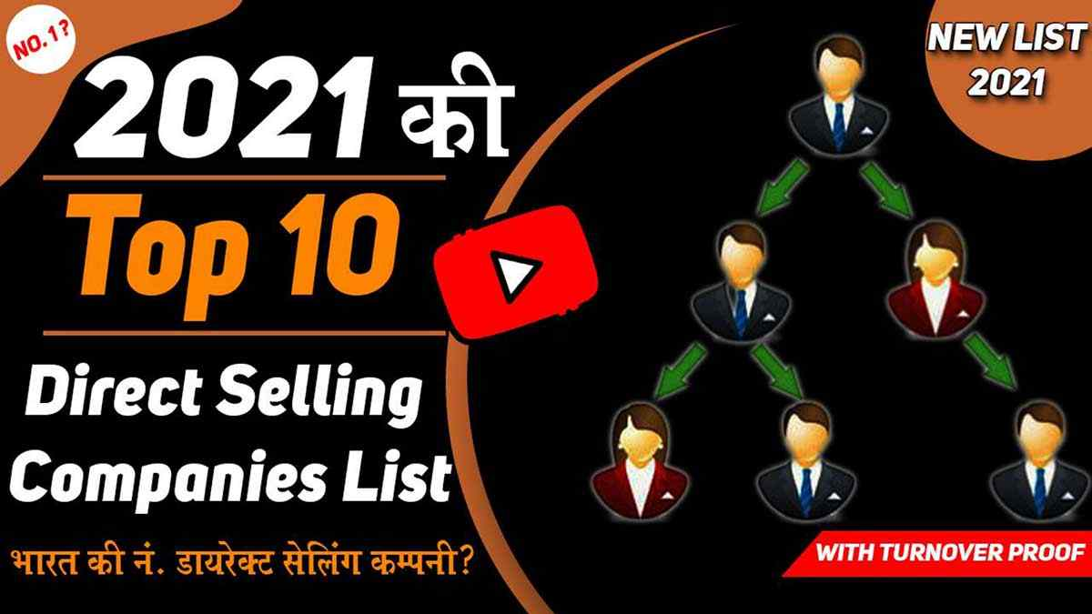 Top 10 Direct Selling Company in India 2021 in Hindi