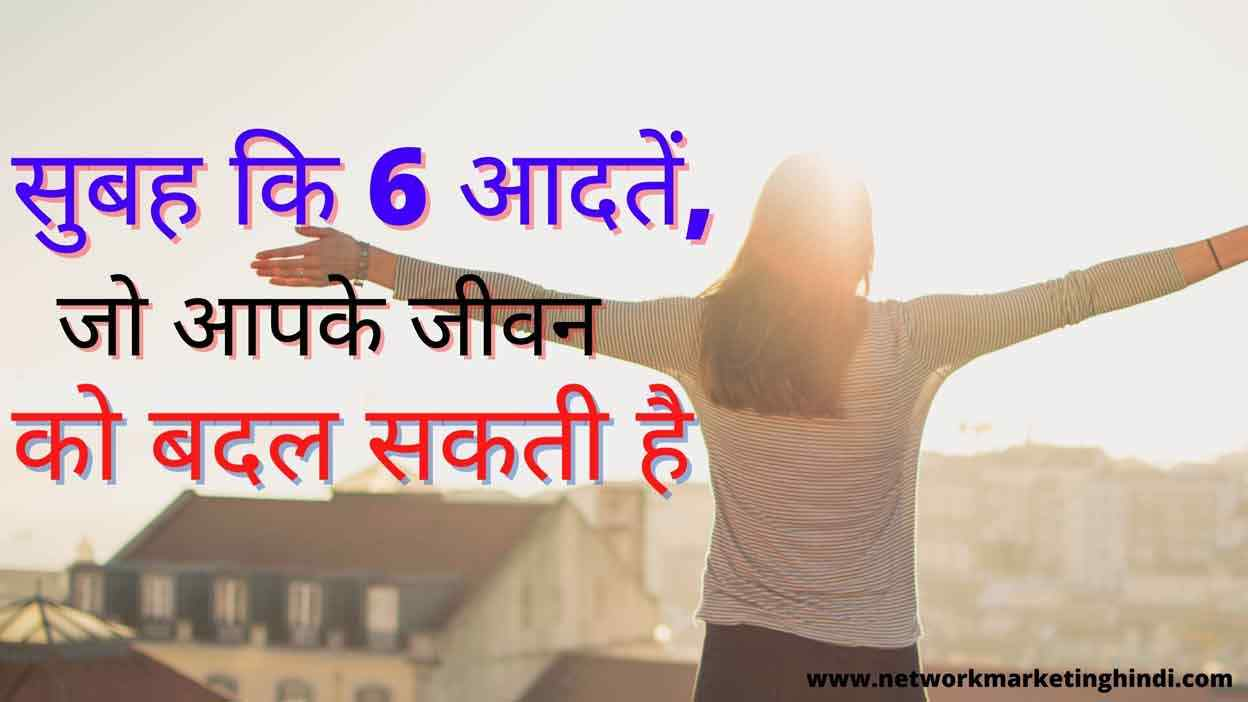 the Miracle Morning Habits for Success in Hindi