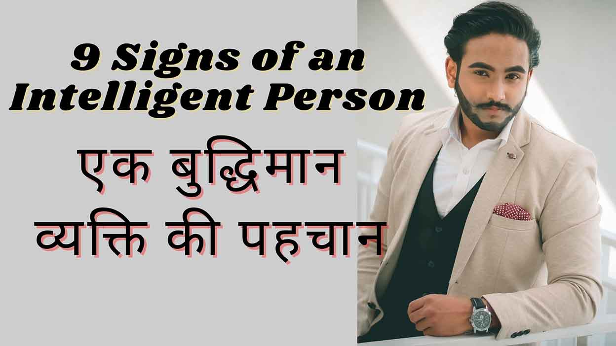 9 Signs of an Intelligent Person