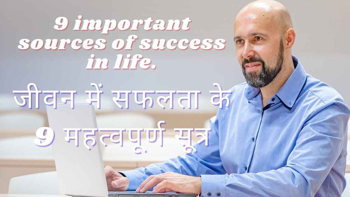 9 important sources of success in life
