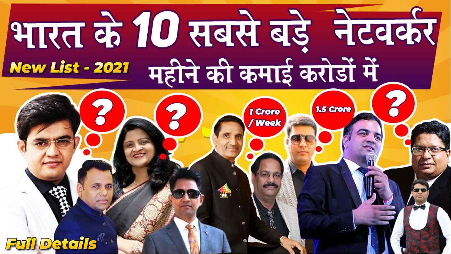 Top Networkers in India 2021