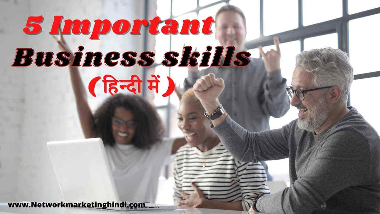 5 Important Business skills in Hindi