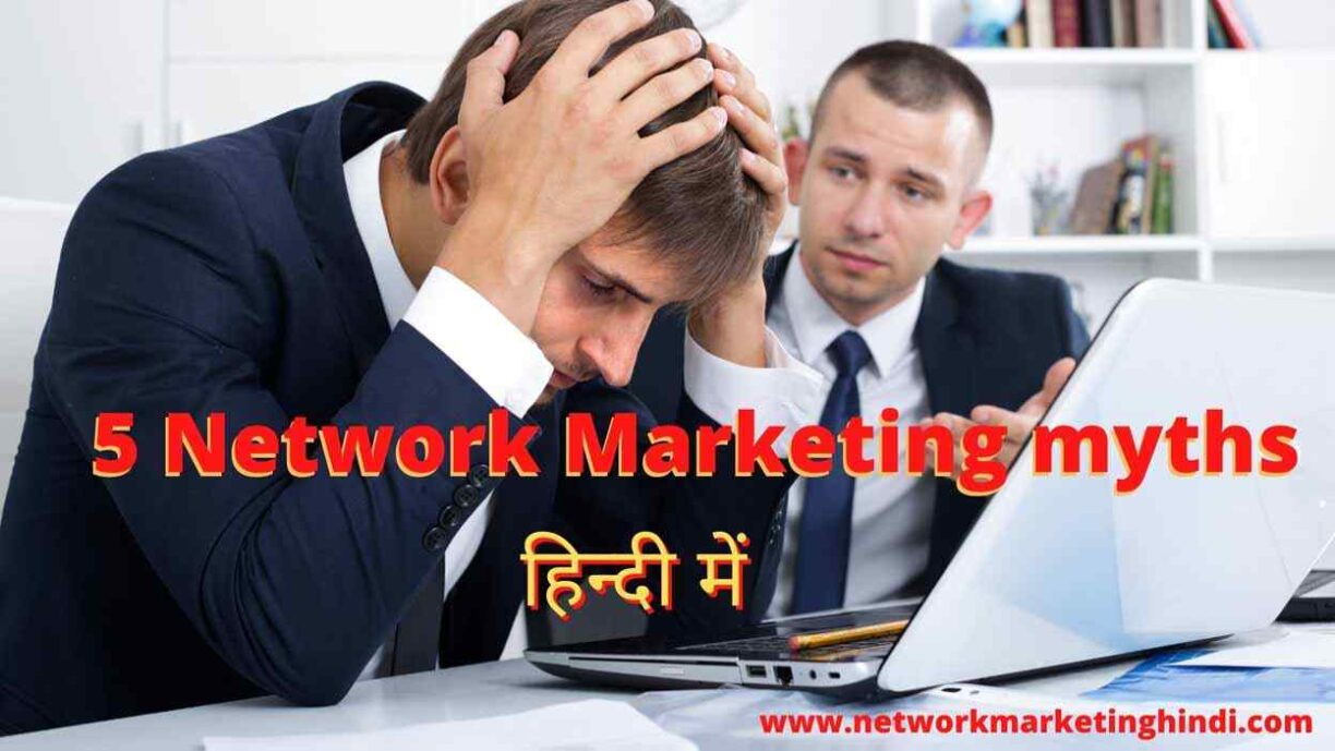 5-Network-Marketing-myths-in-Hindi
