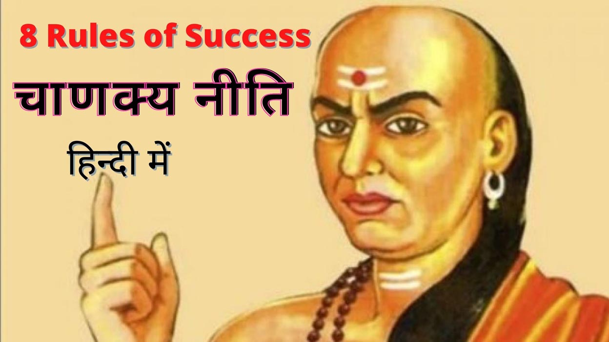 8 Rules of Success - Chanakya Niti