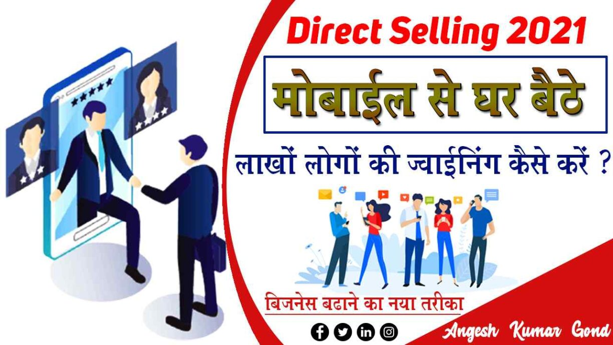 Direct Selling or Network Marketing Success Tips in Hindi 2021