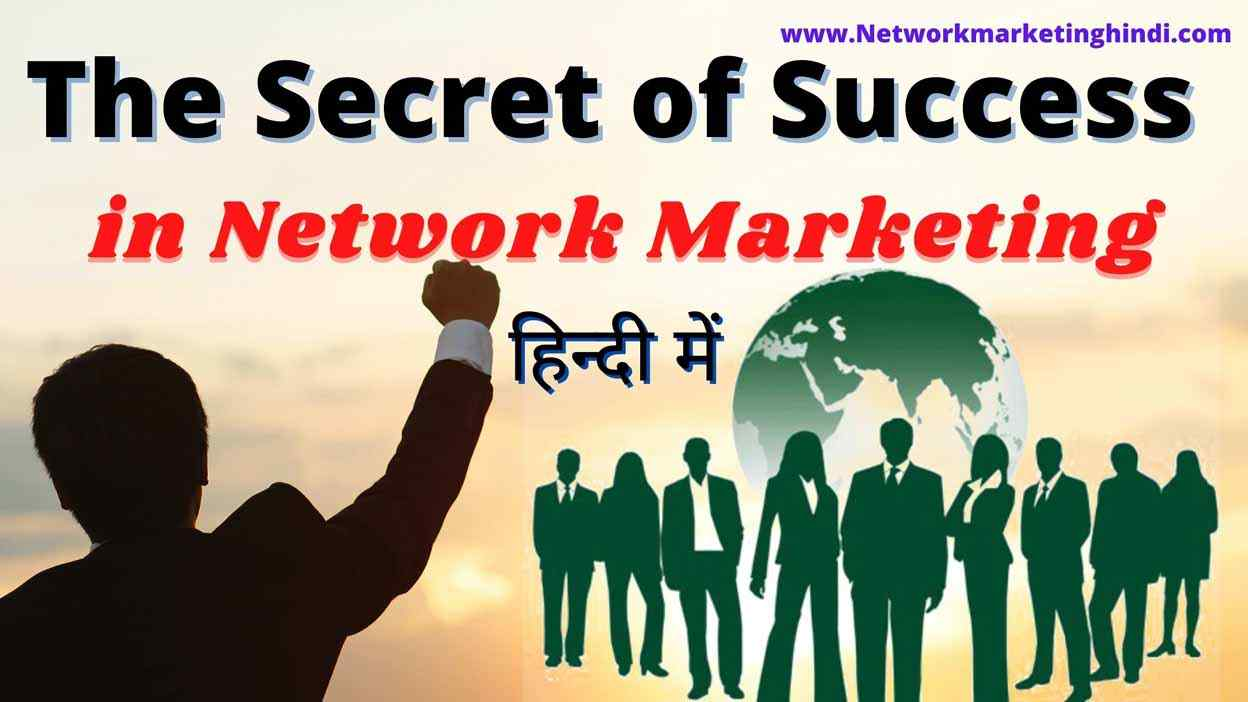 The secret of success in network marketing in Hindi