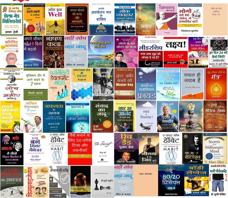 बेस्ट सेल्लिंग हिंदी book