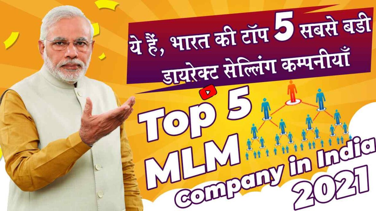 Top 5 Direct Selling Company in India 2021 in Hindi Top 5 MLM Company in India