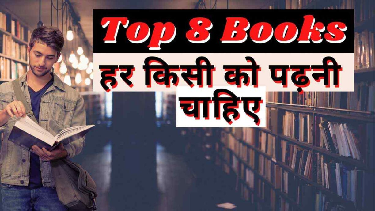 Top most read books