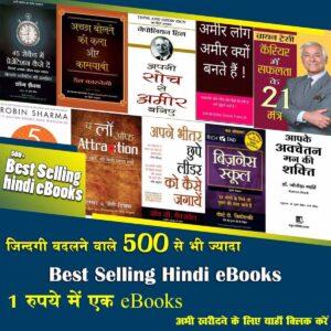 500+ Best Selling Hindi eBooks 2-min